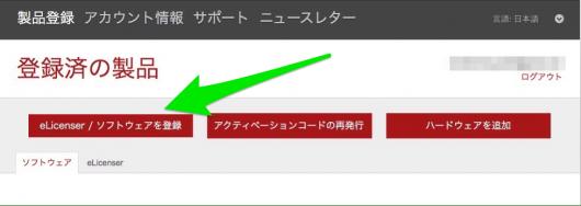 ソフトウェア登録