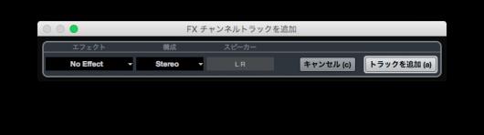 FXチャンネル作成ウィンドウ