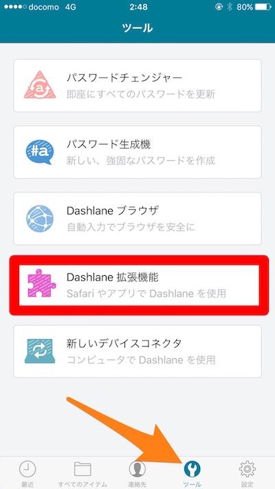 Dashlane起動